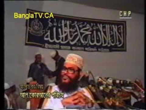 Islam - Bangla - Bengali - WAZ - Al Quraaner Ar Bigaaner Porichoy...
