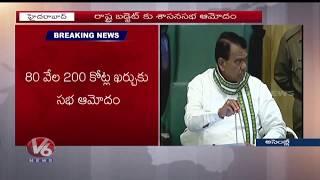 Telangana Assembly Passes New Panchayati Raj Bill 2019 | TS Budget Session