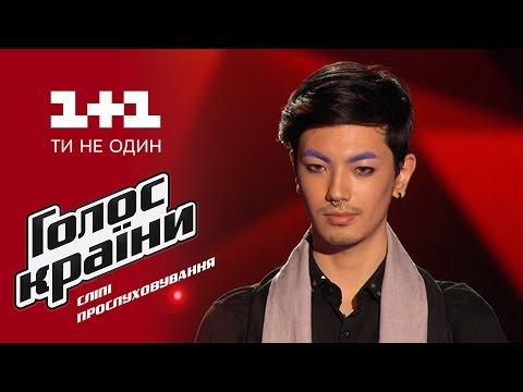 Янис Каменидис Танцы на стеклах - выбор вслепую - Голос страны 6 сезон