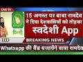 Kimbho App BRAKING NEWS : बाबा रामदेव फिर से लाये किम्भो App, Whatsapp को देंगे टक्कर