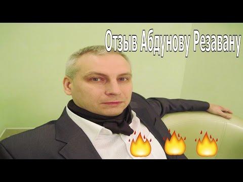 Отзыв Игоря Кулькова за Консультацию Абдунову Резвану Эксперту Интернет Маркетинга.
