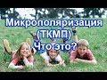 Микрополяризация (ТКМП) - Что это? Ответ детского невролога Красновой М.А.