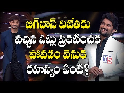 Main Reason Behind Not Revealing the Votes of Telugu Bigg Boss 2 Finalists | Y5 tv |