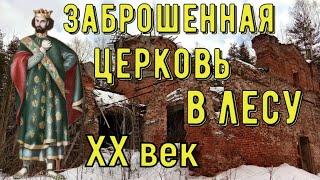 Православный храм   ХХ  20век