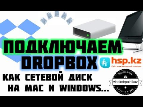 Превращаем Dropbox в сетевой диск!