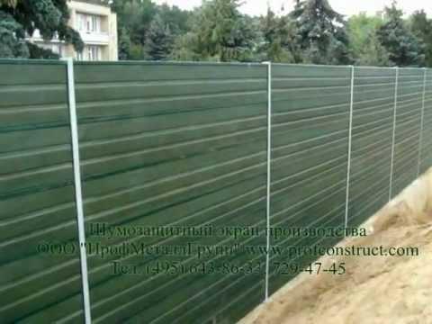 Забор для шумоизоляции своими руками 40