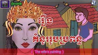 រឿងព្រេងខ្មែរ-រឿងគំនូររូបប្រពន្ធ|Khmer Legend-The wife's painting