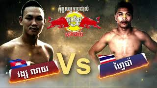 TVC Red Bull Marathon 11 August 2018, CNC Boxing, Kun Khmer, Sport Zone