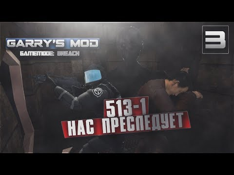 513-1 НАС ПРЕСЛЕДУЕТ |  Garry's Mod: Breach | Episode. 3