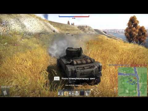 War Thunder - Приколы и баги (танки)
