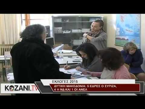 Τα αποτελέσματα των εθνικών εκλογών στη Δυτική Μακεδονία