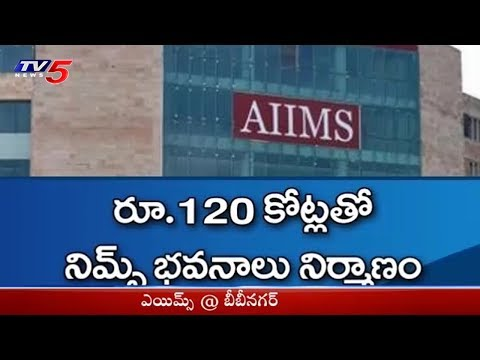 Centre Green Signal for AIIMS in Telangana | TV5 News