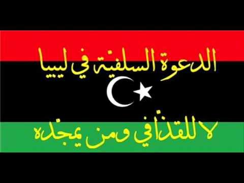 قصيدة في الرد على قول القذافي من أنتم؟