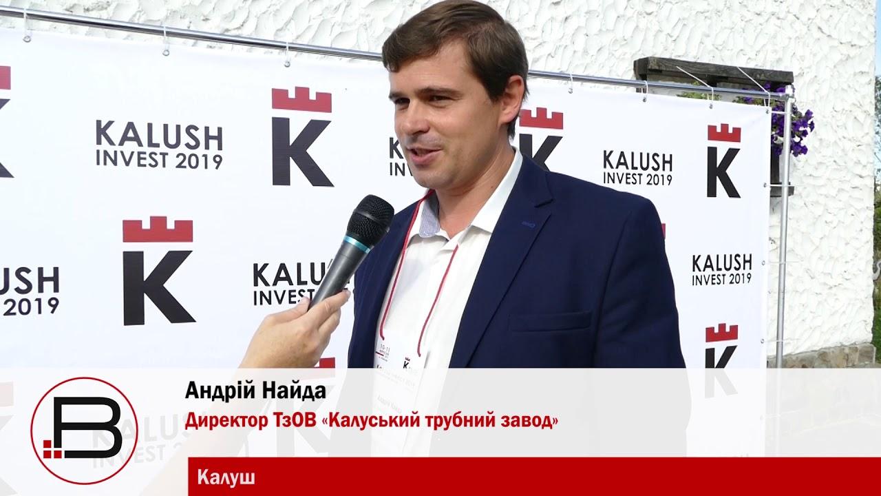 «Калуш-Інвест 2019». Сподівання учасників Першого великого інвестиційного форуму