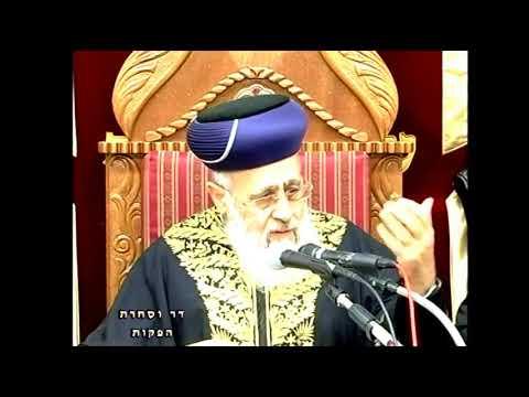 """הראשון לציון הרב יצחק יוסף שליט""""א - שיעור מוצ""""ש וישב תשע""""ח"""