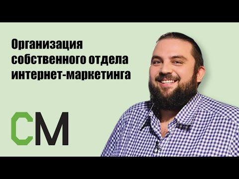 Организация собственного отдела интернет-маркетинга.  Андрей Гавриков