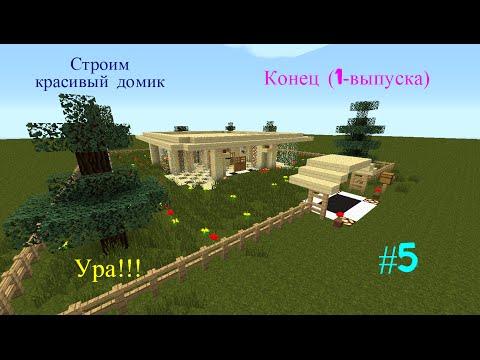 Как построить красивый дом в Minecraft (выпуск-1)#5