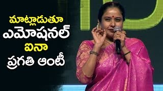 Pragathi Aunty Emotional Speech @ F2 Succes Meet | F2 Telugu Movie | Filmylooks