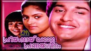 Malayalam full movie  Priyam vadaykoru Pranaya Geetham   Rahman, Baby Shalini, nadiya Moidu movies
