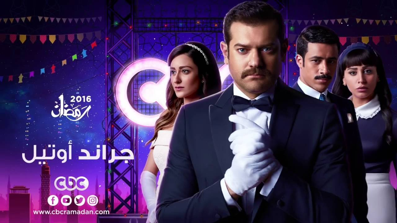 إنتظرونا...في رمضان 2016 مع مسلسل جراند أوتيل على سي بي سي