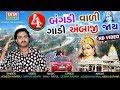 Char Bangdi Vadi Gadi Ambaji Jay - JIGNESH KAVIRAJ | Latest Gujarati DJ Song 2017 | FULL HD VIDEO