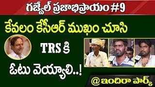 కేవలం కేసీఆర్ ముఖం చూసి TRS కి ఓటు వెయ్యాలి..! #9 Gajwel Public Talk On Telangana Politics 2018