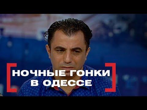 Ночные гонки в Одессе. Касается каждого, эфир от 17.09.2018