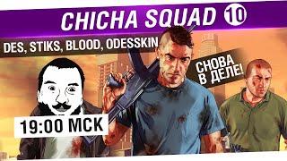 Chicha SQUAD - снова в деле! GTA5 [19-00мск]