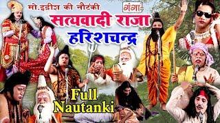 मुहम्मद इदरिस की नौटंकी | सत्यवादी राजा हरिशचंद्र | Full Bhojpuri Nautanki Video | Bhojpuri Notanki