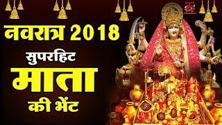 नवरात्रों के लिए स्पेशल भेंट : माता के भजन : शेरावाली माँ के भजन : दुर्गा माँ के भजन : देवी के भजन