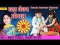 Raksha Bandhan Special 2017 Amrita Dixit Anjali Bharti Bhojpuri Rakhi Geet mp3