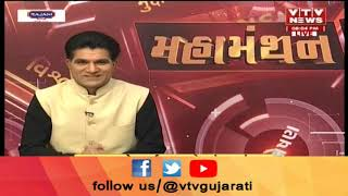Mahamanthan: આફતમાંથી શું શીખ્યા? | Vtv Gujarati