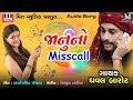 Dhaval Barot | Janu No Misscall | New Love Song 2018 | Meet Music