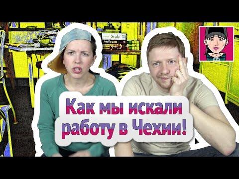 """Как мы искали работу в Чехии! / Иммиграция / Канал """"Русская Европейка"""""""