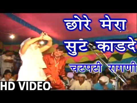 Haryanvi Luchi Ragni Preeti Chaudhary & Rakesh Kaloiya Haryanvi Chatpati Ragni Mera Suit Kaad De video