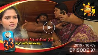 Room Number 33 | Episode 97 | 2019-10-09