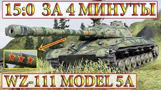 WZ-111 model 5A  ТУРБО НАГИБ! ВЕСТФИЛД  WORLD OF TANKS