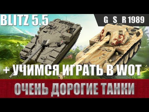 WoT Blitz - Танки для богатых людей и учусь играть в большого брата - World of Tanks Blitz (WoTB)
