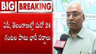 ఏపీ,తెలంగాణల్లో మరో 24గంటలు భారీ వర్షాలు.! | Weather Department Officer GK Ramesh Face To Face | TV5