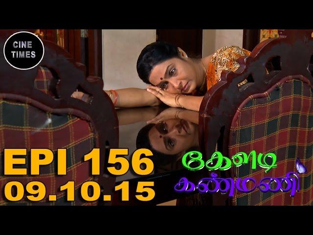 KELADI KANMANI SUN TV EPISODE 156 08/10/15