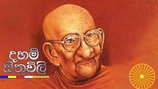 Daham Sithuvili - Balangoda Ananda Maitreya Thero (2021-06-25) | ITN