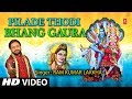 पिला दे थोड़ी भाँग गौरा Pilade Thodi Bhang Gaura,RAM KUMAR LAKKHA,Latest Kanwar Devotional HD Video