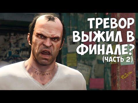 ТРЕВОР ВЫЖИЛ В ФИНАЛЕ - ЧАСТЬ 2 (Невероятная теория в GTA 5)