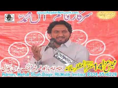 Zakir Iqbal Bajar || Majlis 14 Safar 2017 Jhang Syedan Chakwal ||