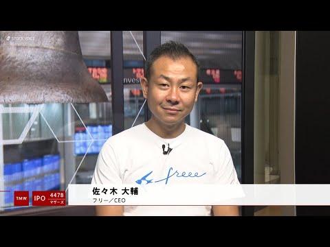 フリー[4478]東証マザーズ IPO
