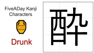 Chinese Character 酔 Drunk