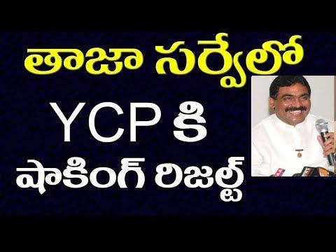 Lagadapati Rajagopal Latest Personal Survey on Andhra Pradesh 2019 General Election    2day 2morrow