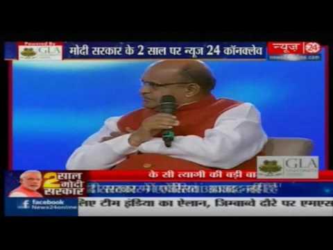 News24 Conclave: Ajay Maken ||Jitendra Singh || K C Tyagi || 2Saal Modi Sarkar ||