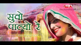 Holi Song | सुवो पाल्यो रे | Rajasthani Holi Songs | Alfa Music & Films | Marwadi Song