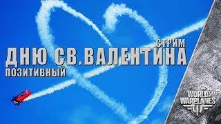 😄 Дню Святого Валентина! - [ Позитивный стрим ] - World of Warplanes 2.0 ✌